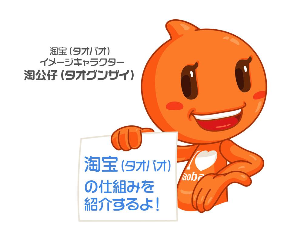 【連載】中国のインターネット事情について(5)世界最大級のオンラインショッピングモール淘宝網(タオバオワン)