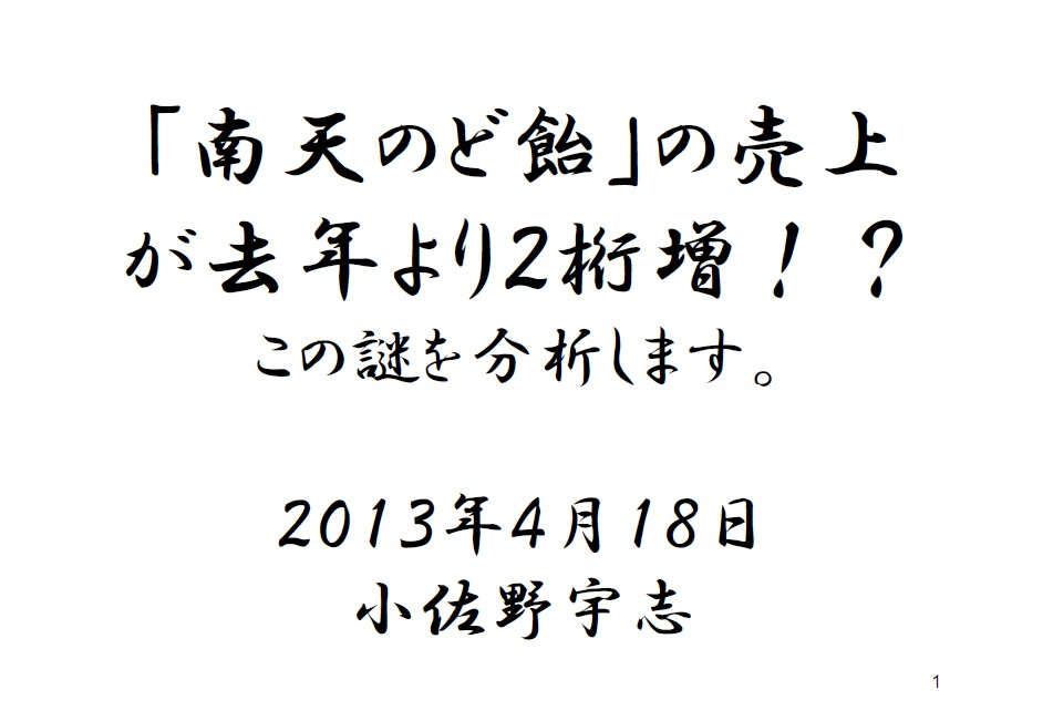 2014-03-14_204148