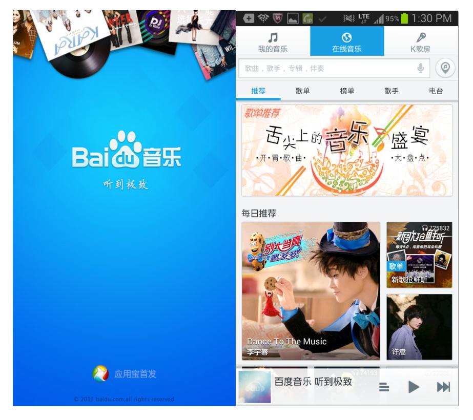 【連載】中国のインターネット事情について(6)世界中の音楽が視聴&ダウンロードできる「百度音楽(バイドゥインユエ)」