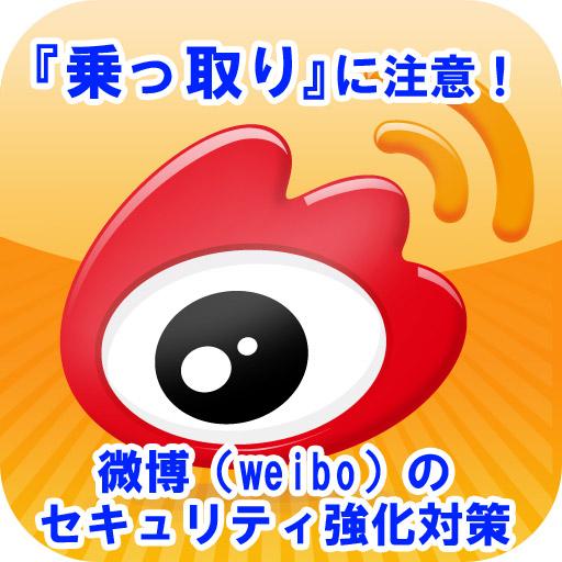 【新浪微博(シナ・ウェイボー/weibo)の乗っ取り対策】微盾(ウェイドゥン)を使ったセキュリティ強化方法