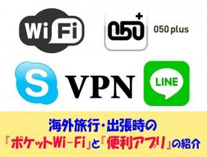 海外旅行・出張に行く時は『ポケットWi-Fi(ワイファイ)』と『VPNサービス』のセットがオススメ!