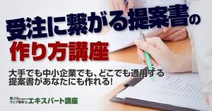 NTTGPエコ社協力『受注に繋がる提案書の作り方講座』を2015年1月から開催!|ウェブ解析士エキスパート講座